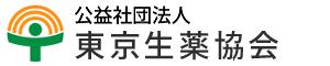 公益社団法人東京生薬協会